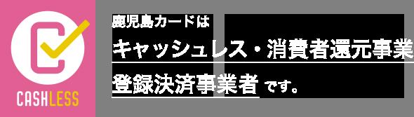 鹿児島カードはキャッシュレス・消費者還元事業登録決済事業者です。