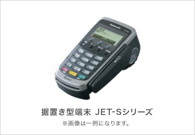 据置き型端末 JET-Sシリーズ