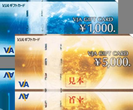 VJAギフトカード見本