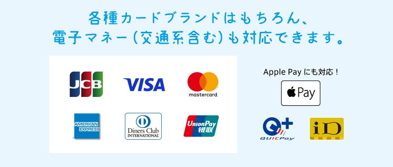 各種カードブランドはもちろん、電子マネー(交通系含む)も対応できます。