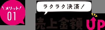 メリット1.楽々決済!売上金額UP