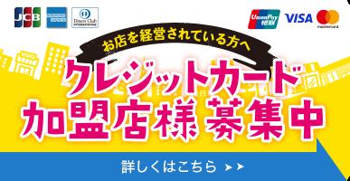 鹿児島カードクレジットカード加盟店募集!