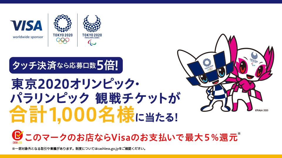 Visaキャンペーン 東京2020オリンピック・パラリンピック 観戦チケットが合計1,000名様に当たる!