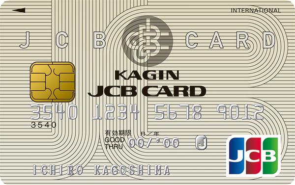 かぎんJCB一般カード