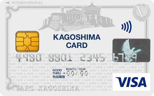 鹿児島カードVisaクラシック